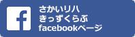 facebook(きっずくらぶ)